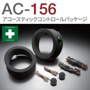 AC-156