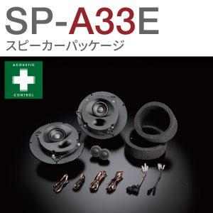 SP-A33E