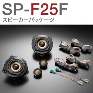 SP-F25F