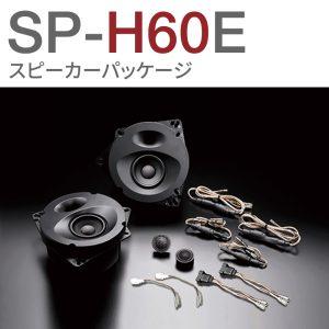 SP-H60E