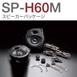 SP-H60M