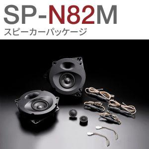 SP-N82M