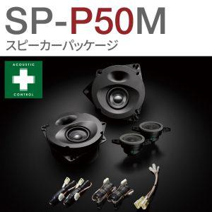 SP-P50M