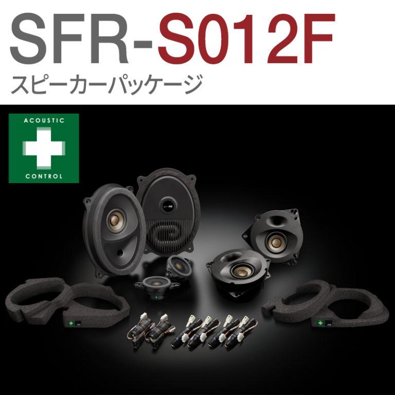 SFR-S012F